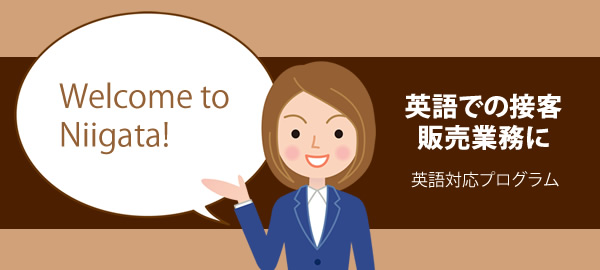 英語対応プログラム